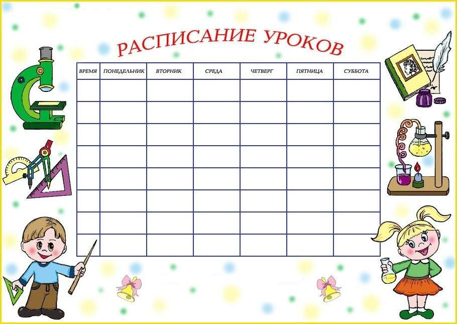 Расписание уроков картинки шаблоны