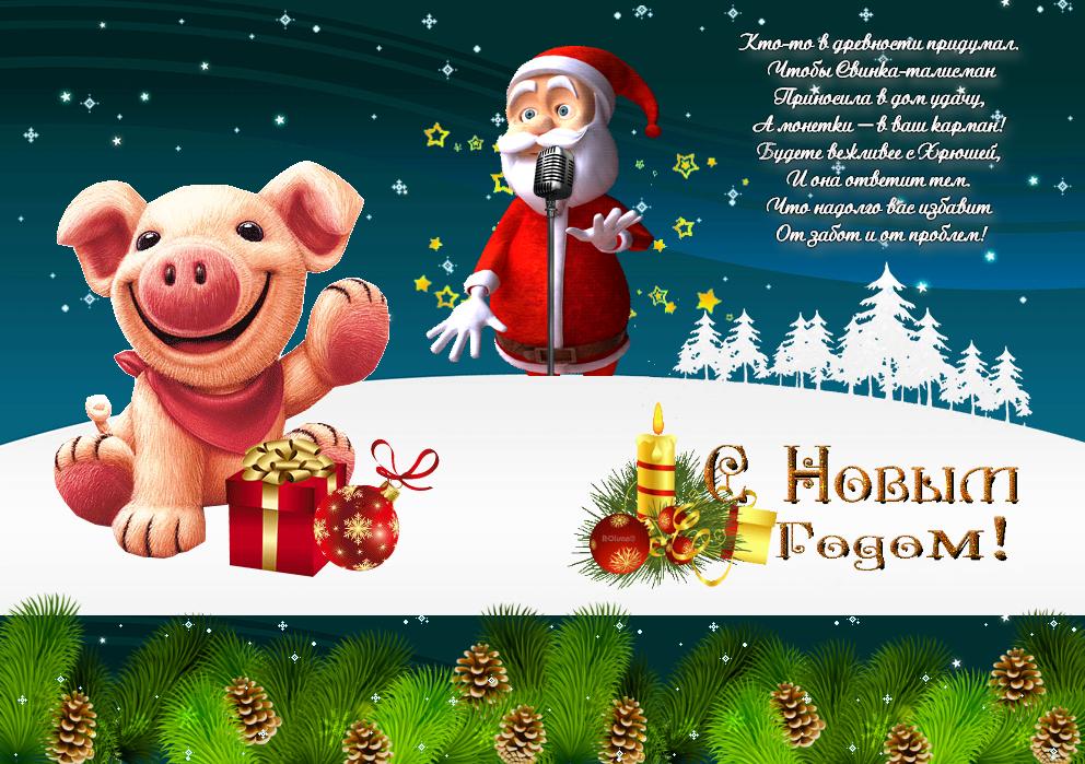 Открытки со стихами с новым годом 2019 свиньи