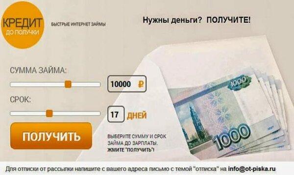 займы онлайн на яндекс деньги без проверок срочно и без оплаты
