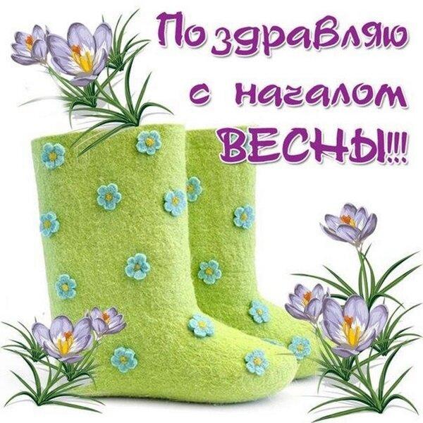 Картинки с поздравлениями о весне, днем максима