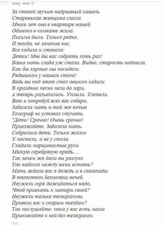 Стихи очень трогательные до слез