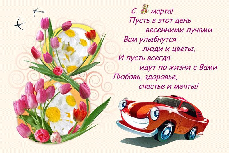 Прикольные смс поздравление на 8 марта