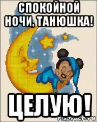 сладких снов танечка картинки это