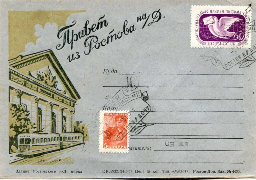 Жду, открытка привет из ростова-на-дону