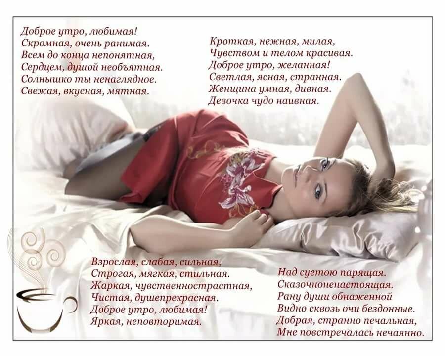 Себя картинки, открытки доброе утро милой жене