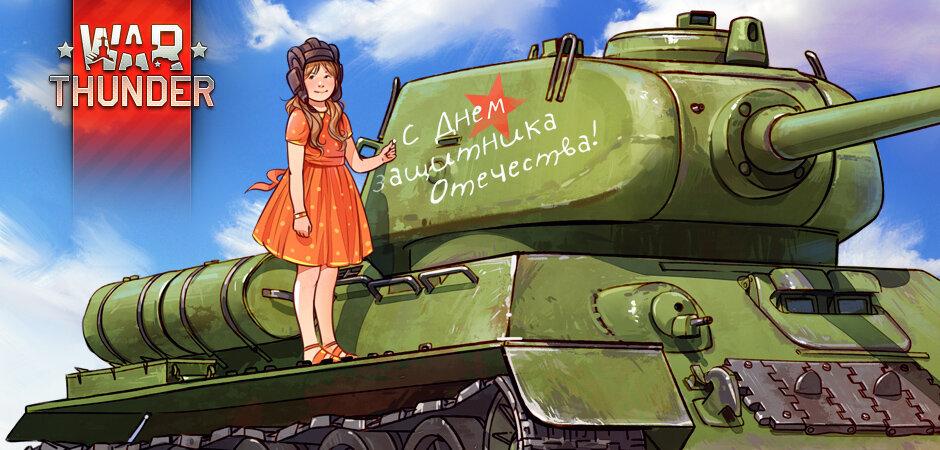 Можно, открытки с танком