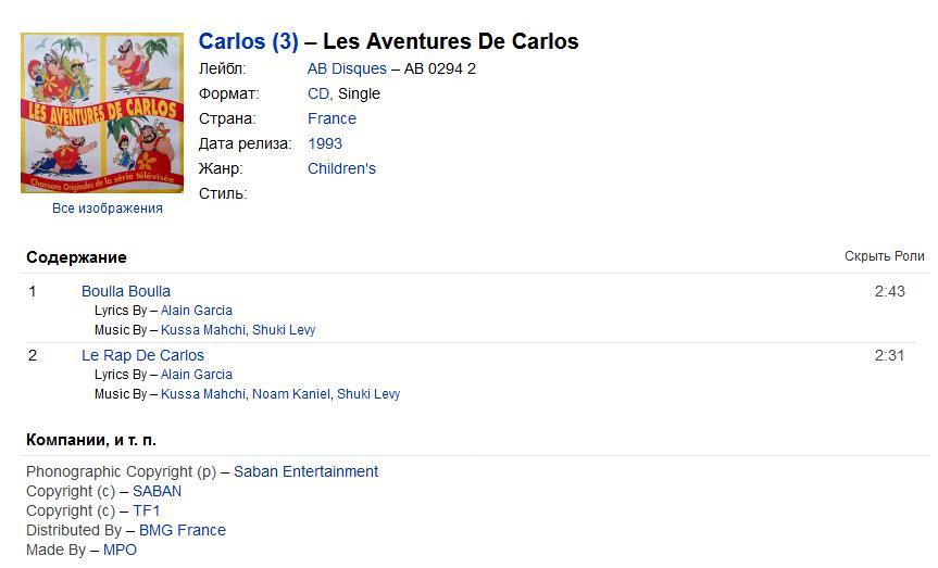Carlos (3) – Les Aventures De Carlos  S1200