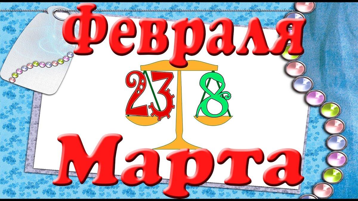 Год картинки, открытка к 23 февраля и 8 марта