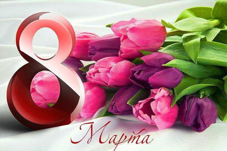 Фото открытка на восьмое марта, днем рождения