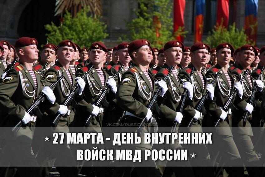 Открытка с днем внутренних войск 27 марта