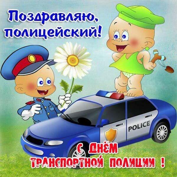 Поздравления с днем милиции открытки прикольные