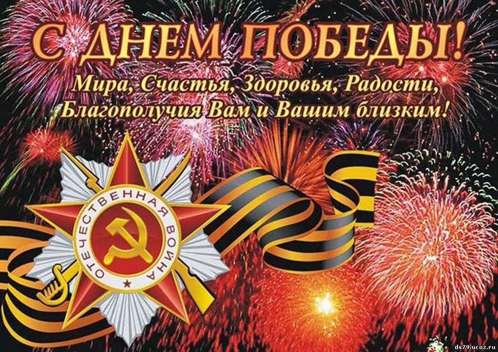 Открытки с поздравлением дня победы, открытка поздравления лекало