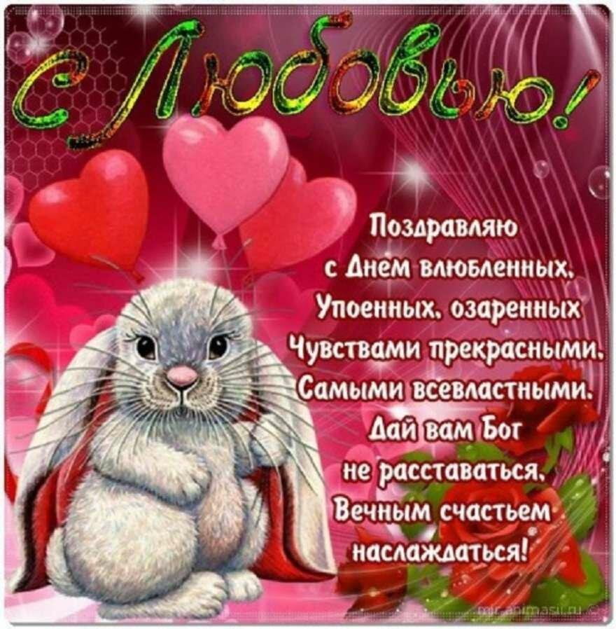 Стикерная открытка, поздравления картинками дню святого валентина