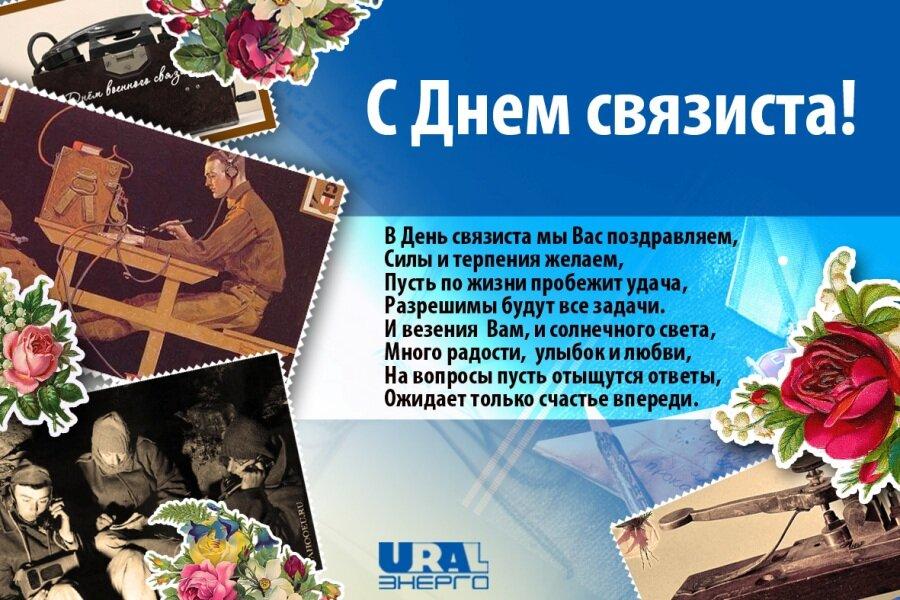 Поздравления с днем связи в открытках