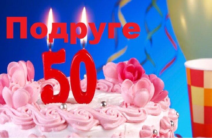 Поздравления подруге с юбилеем 50 летием прикольные