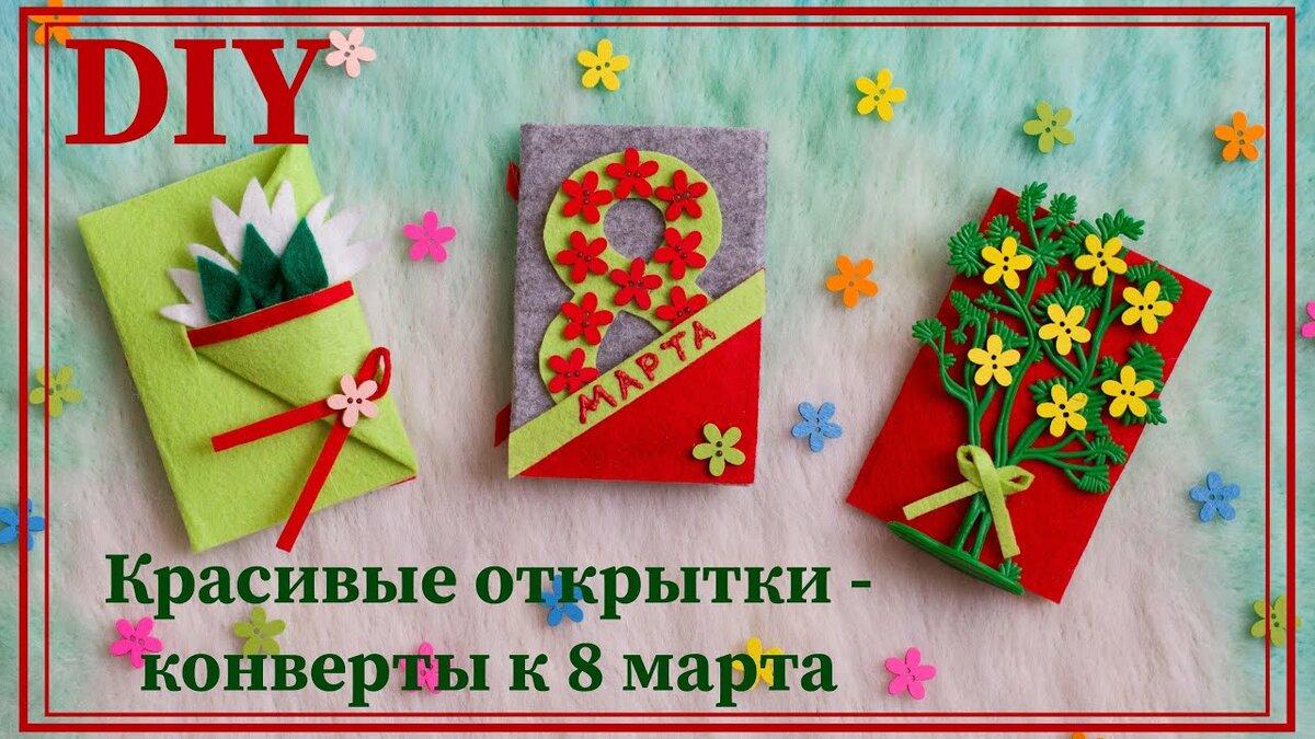 Прикольные, открытка конверт на 8 марта своими руками