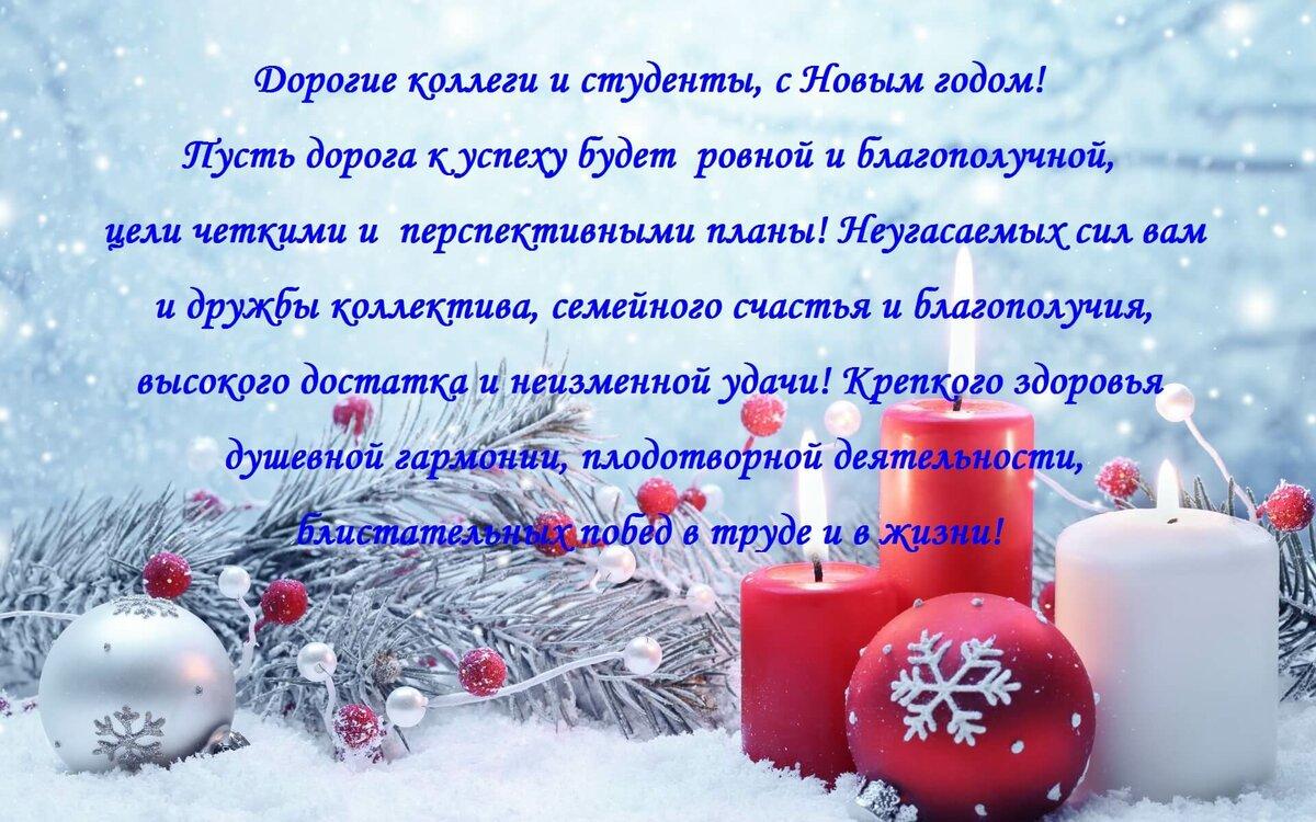 Новогодние открытки для студентов