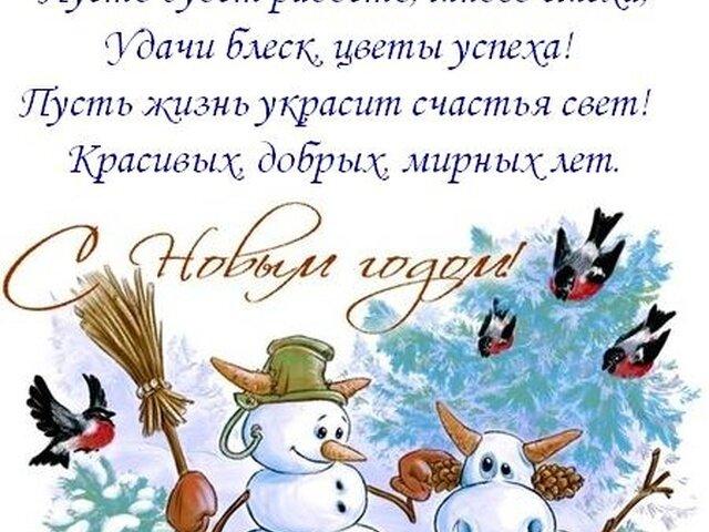 Новогоднее поздравление для класса в стихах