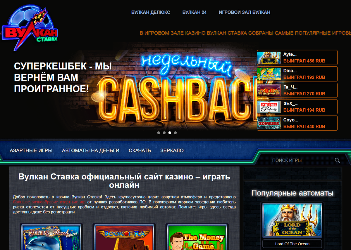 best casinoz info казино вулкан делюкс