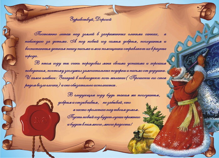 Объемная обезьяной, поздравления письмо от деда мороза для детей