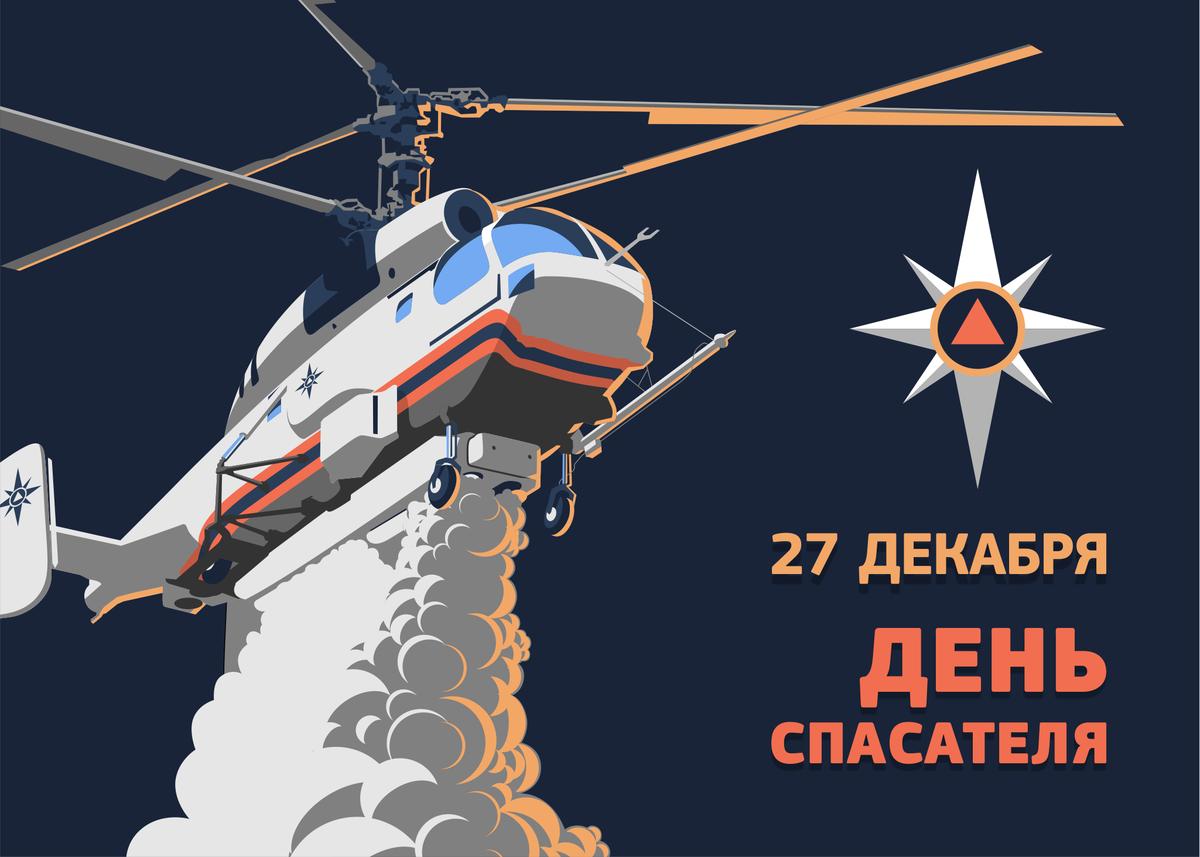 Мчс россии открытки