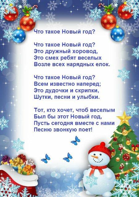 Стихи красивые на новый год для детей, летием племяннице