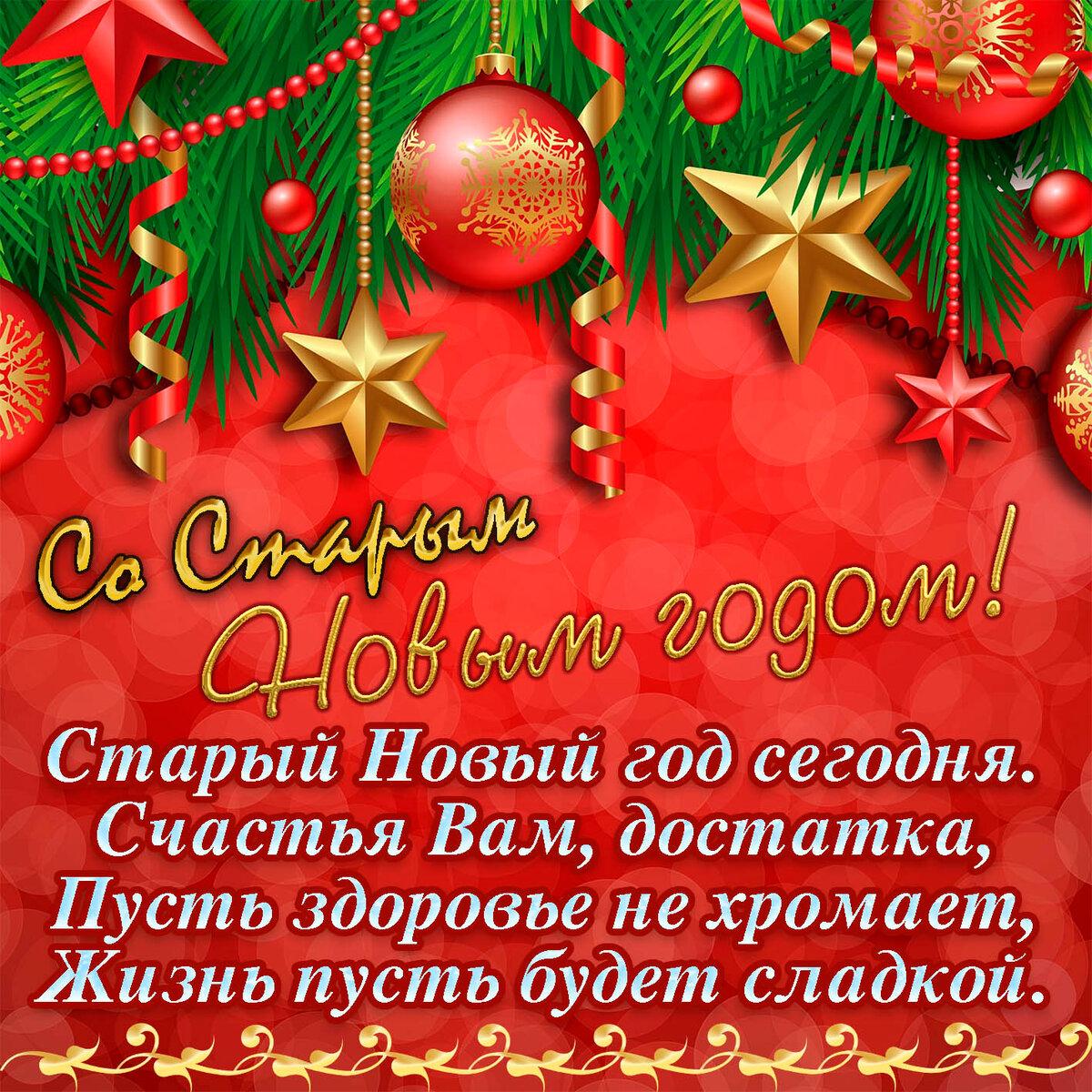Со стар нов годом поздравления