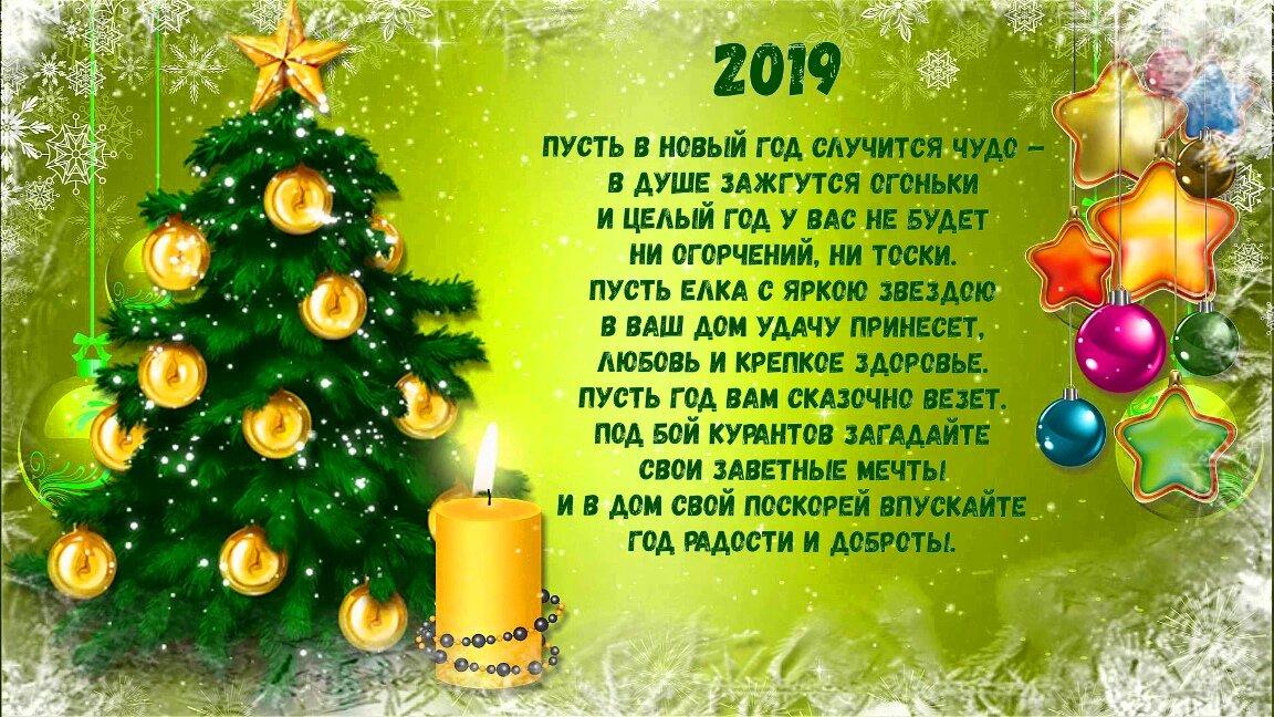 поздравление с новым годом со смыслом мужчине дэвис