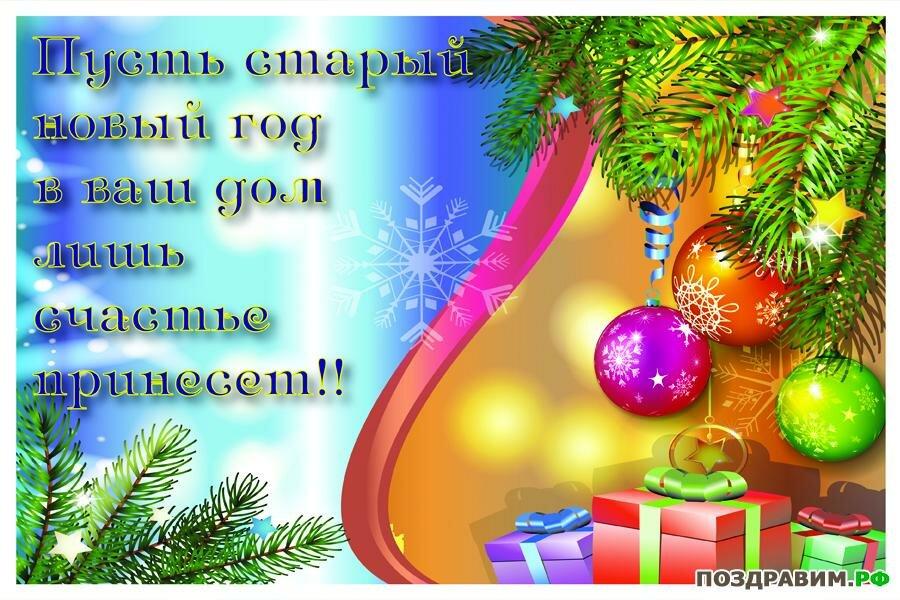 Поздравления, открытки со старым новым годом со стихами подруге