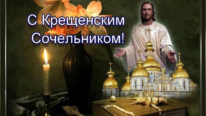 Крещенский сочельник 2020: поздравления