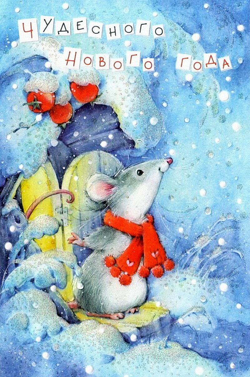Милые картинки с наступающим новым годом мышки хранит