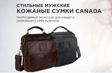 b0cfd49a5ac6 Коллекция «Где Купить Кожаную Сумку ?» пользователя СУМКА CANADA в  Яндекс.Коллекциях