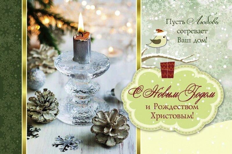 Христианские поздравления с новым годом и рождеством картинки