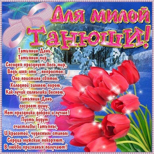 Красивые открытки татьянин день