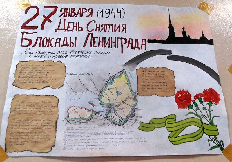 Открытки своими руками ко дню снятия блокады ленинграда, коровой