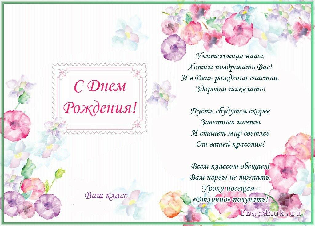 картинки открыток для учителя на день рождения