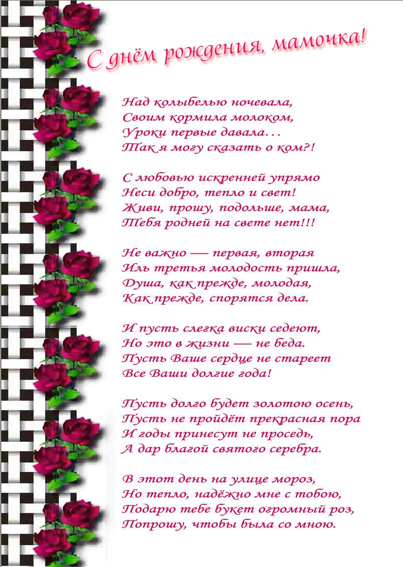 Прикольные стихи на день матери длинные