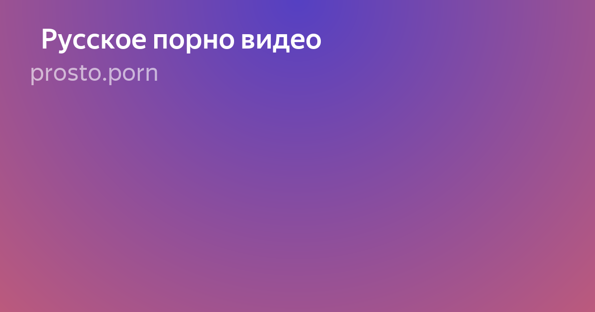 Yandex порно видео