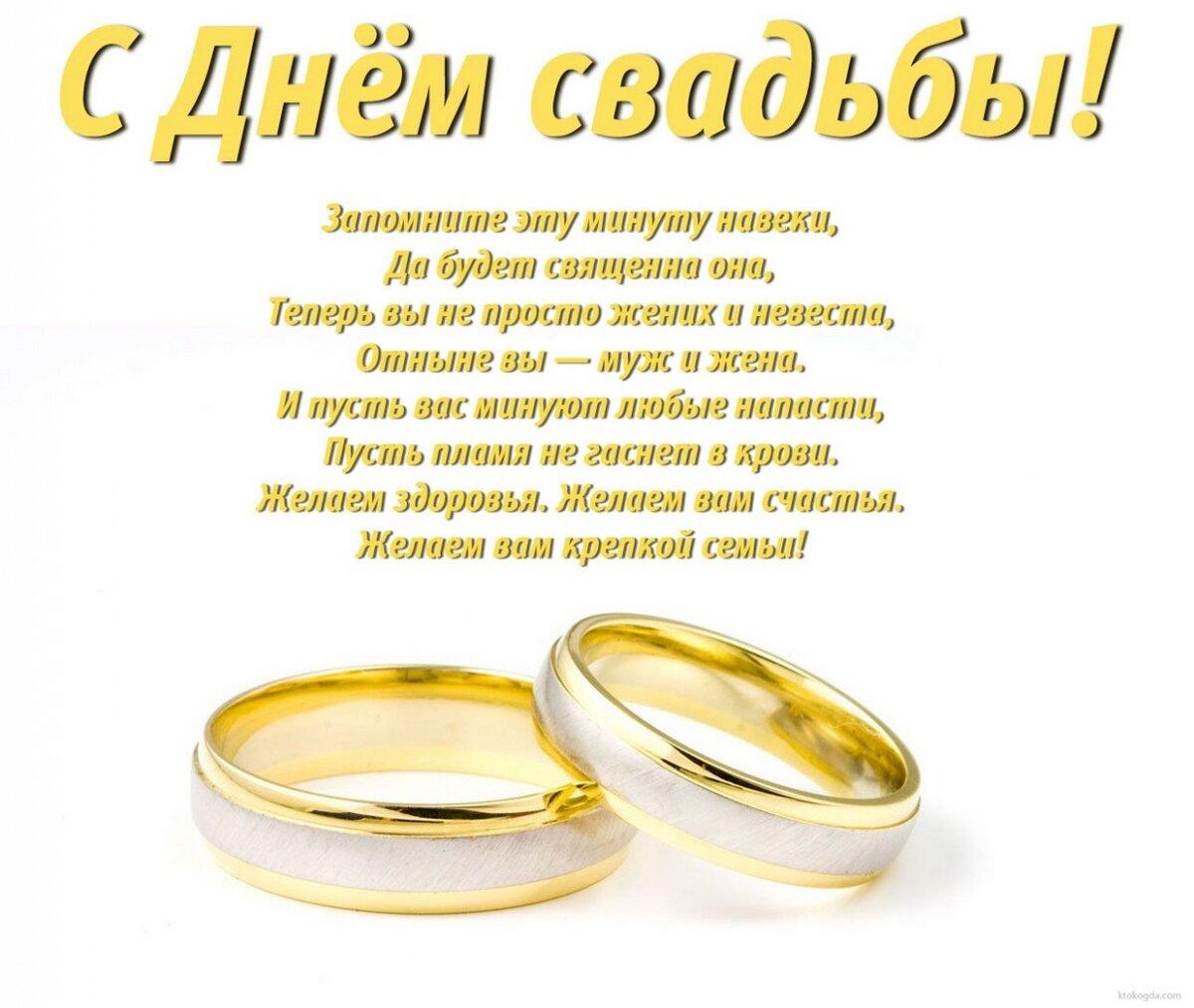 самого начала свадебные поздравления от друзей семьи жить