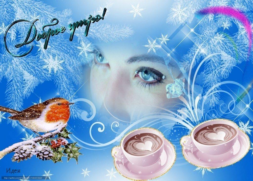 красивые зимними картинки с добрым утром именно