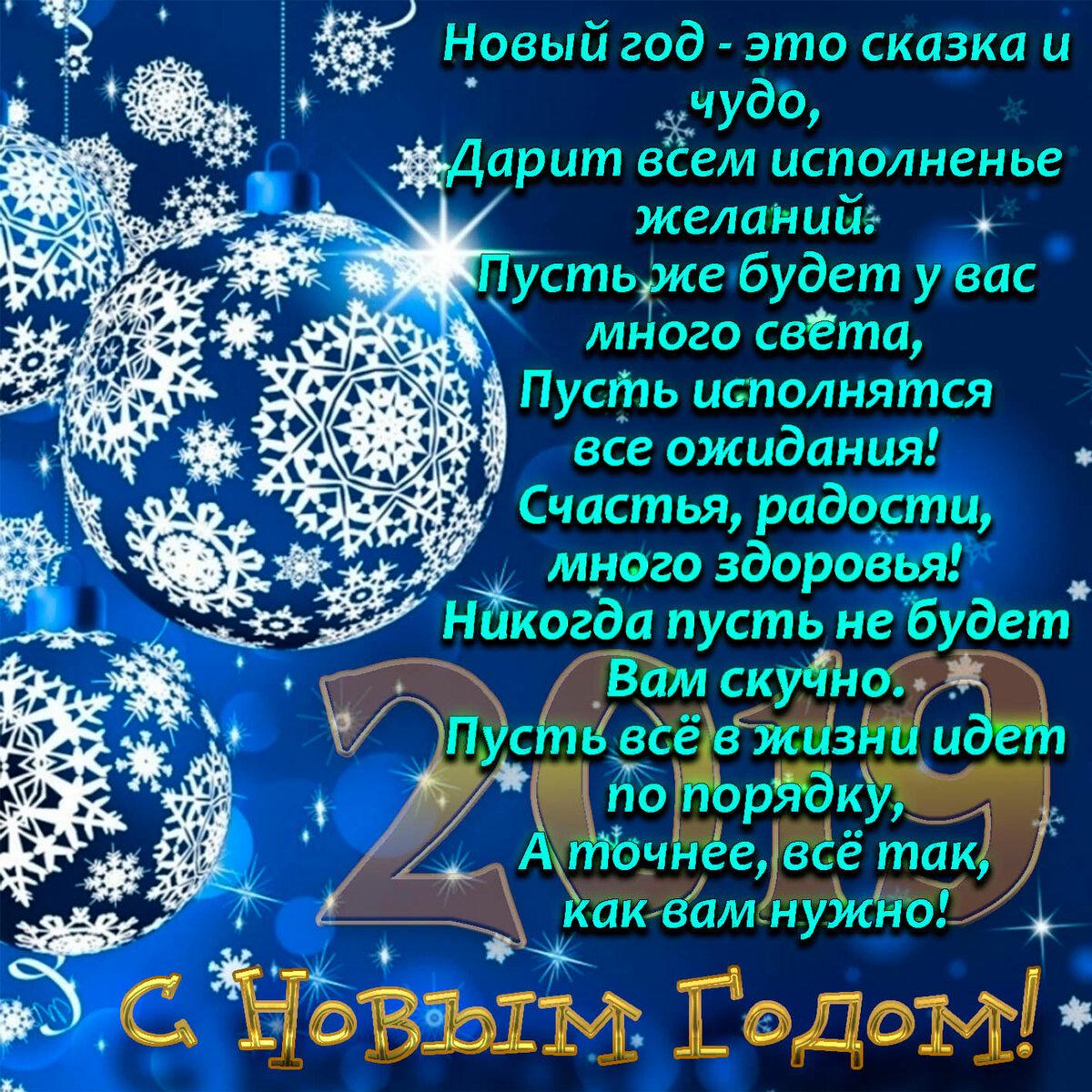 Поздравления с новым годом для в контакте