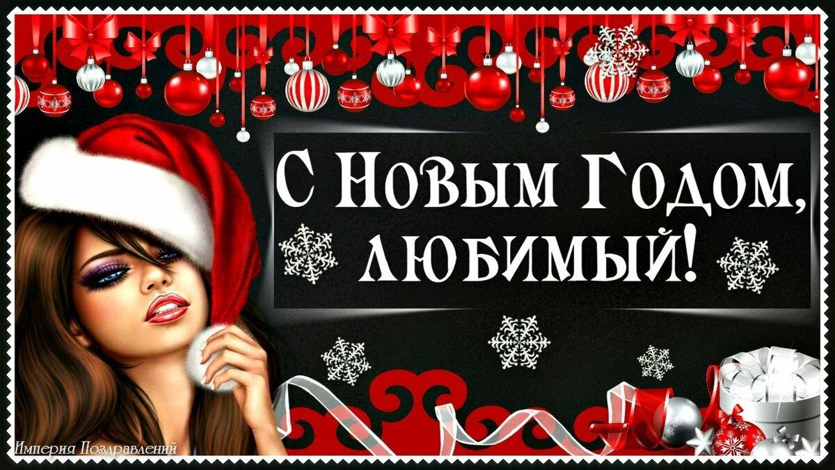 Надписями жду, открытка с новым годом для любимого мужа