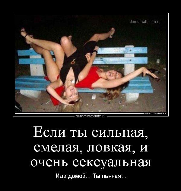 Картинки про пьяную подругу с надписями
