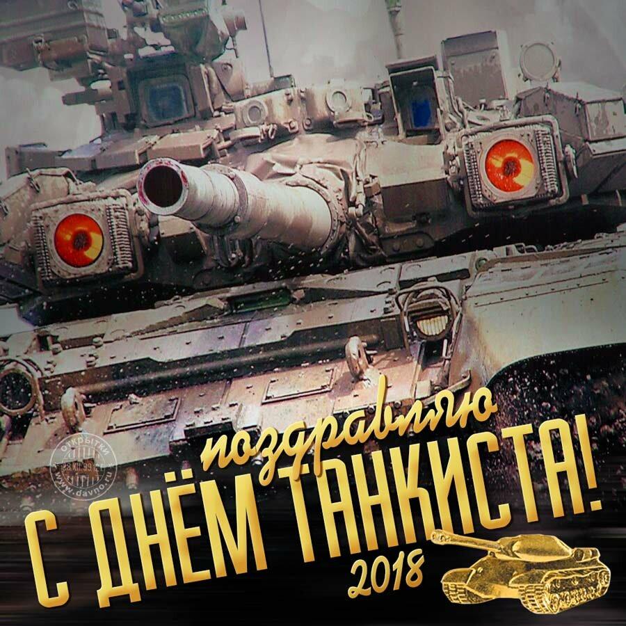 поздравить танкистов в картинках большие глаза