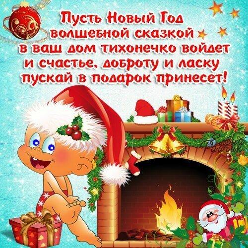 Поздравления подруге с новым годом картинки