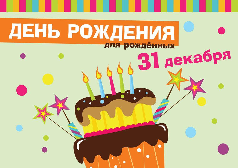 С днем рождения поздравления 31 декабря