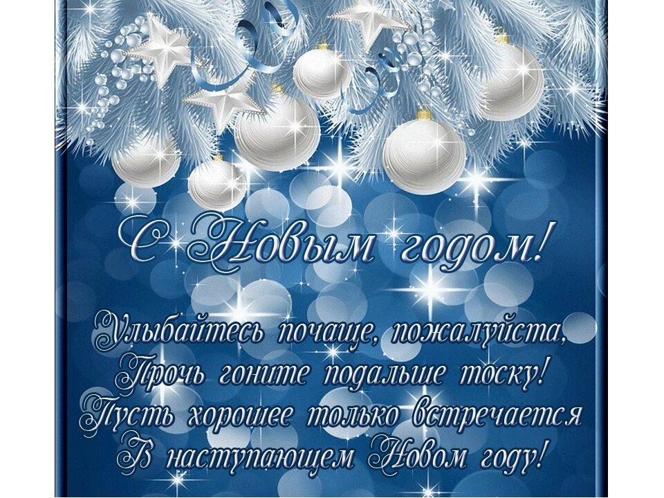 Поздравление к новому году открытка