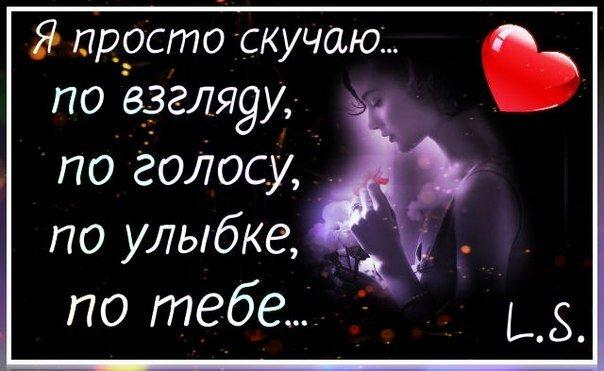 чаще картинки я тебя очень люблю и скучаю любимый стихи как