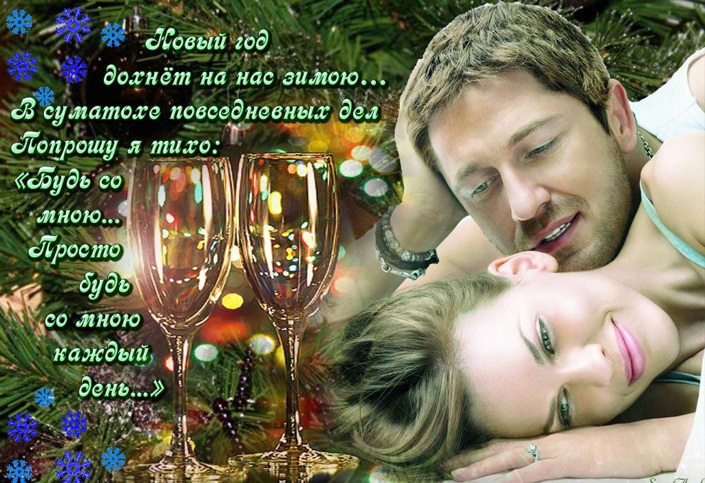 Надписью, открытки к новому году любимой