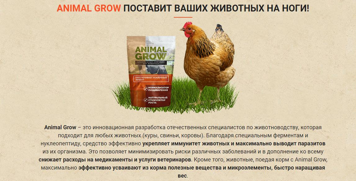 Animal Grow для животных в Северодонецке